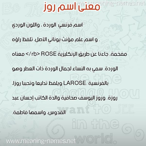 صورة اسم روز Roz معاني الأسماء على صورة