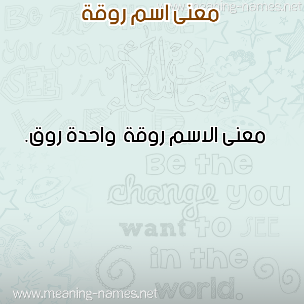 صورة اسم روقة Rwqh معاني الأسماء على صورة