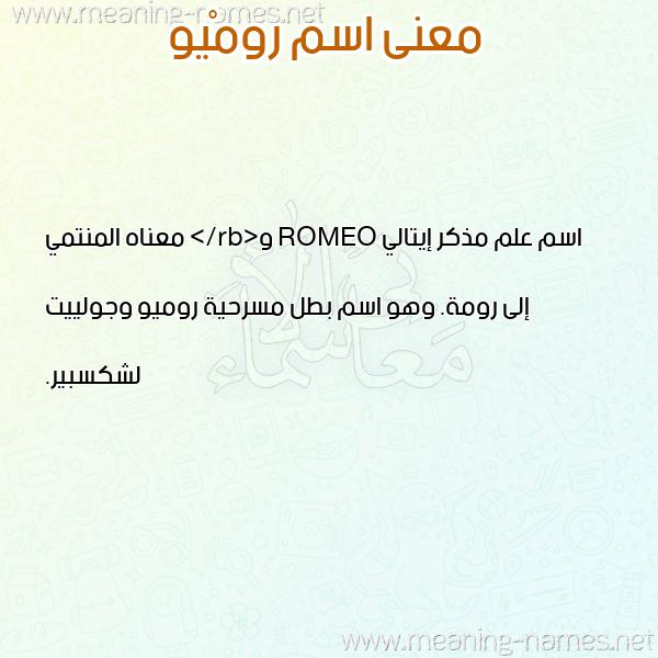 صورة اسم رومْيو ROMIO معاني الأسماء على صورة