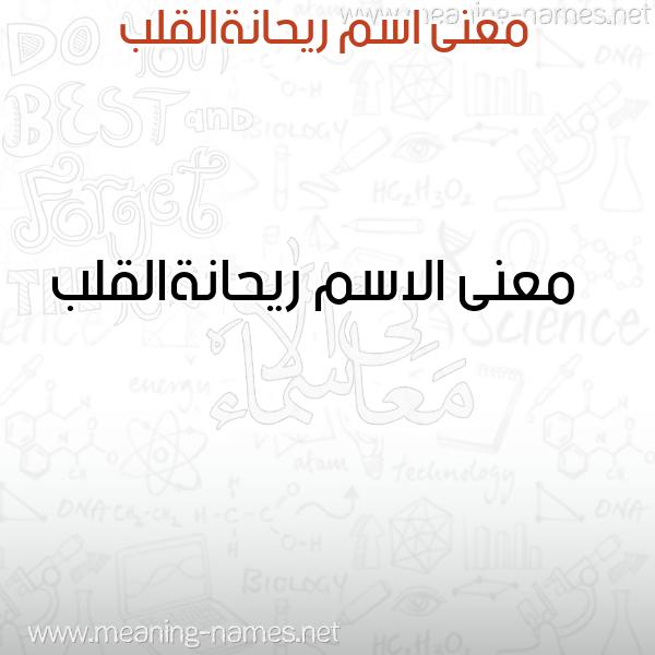 صورة اسم ريحانةالقلب Ryhanhalqlb معاني الأسماء على صورة