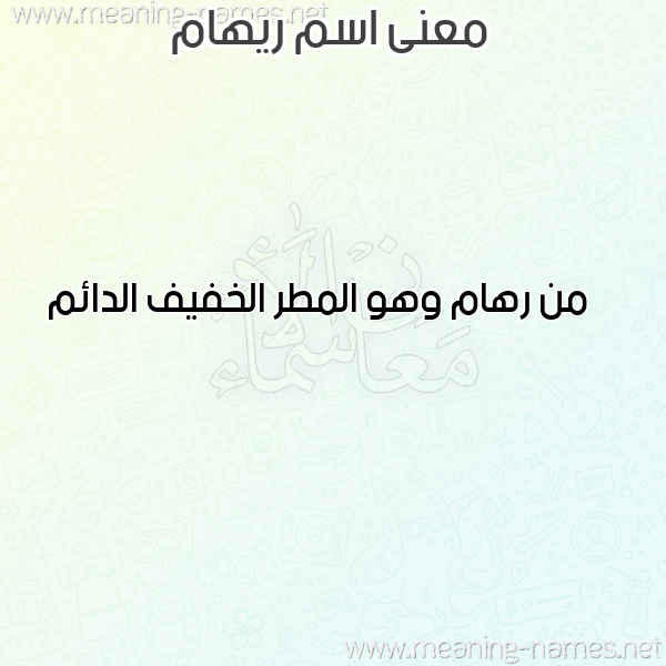 صورة اسم ريهام Riham معاني الأسماء على صورة