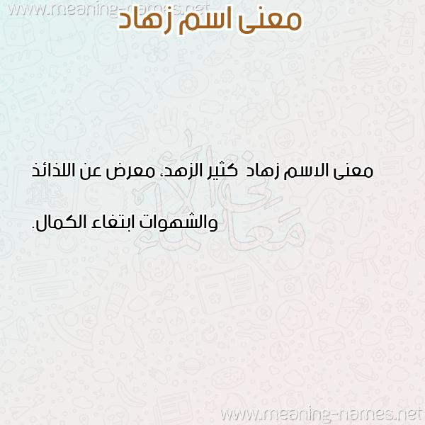 صورة اسم زهاد Zhad معاني الأسماء على صورة