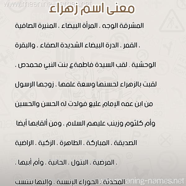 صورة اسم زهراء Zhraa معاني الأسماء على صورة