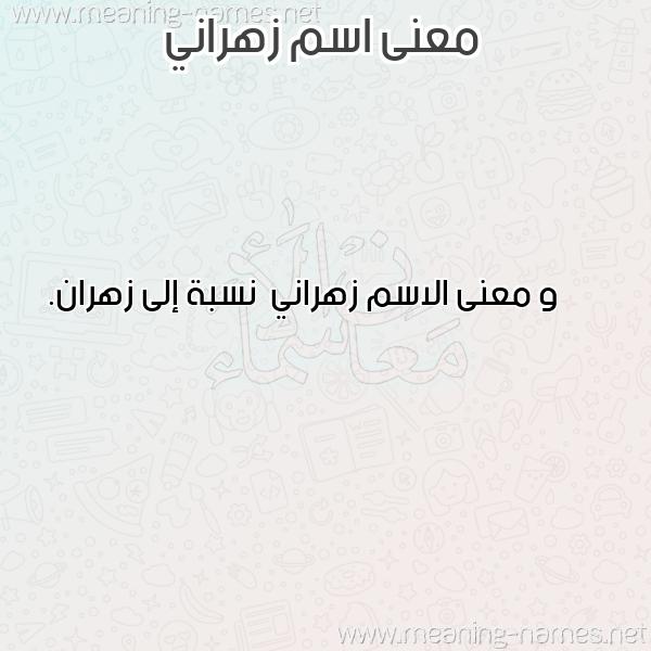 صورة اسم زهراني Zhrany معاني الأسماء على صورة