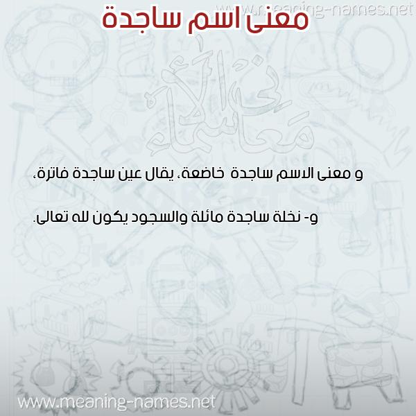 صورة اسم ساجدة Sajda معاني الأسماء على صورة