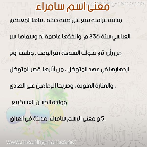 معاني الأسماء على صورة صورة اسم سامراء Samraa