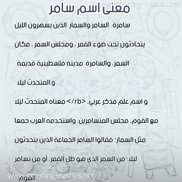 صورة اسم سامر Samer معاني الأسماء على صورة