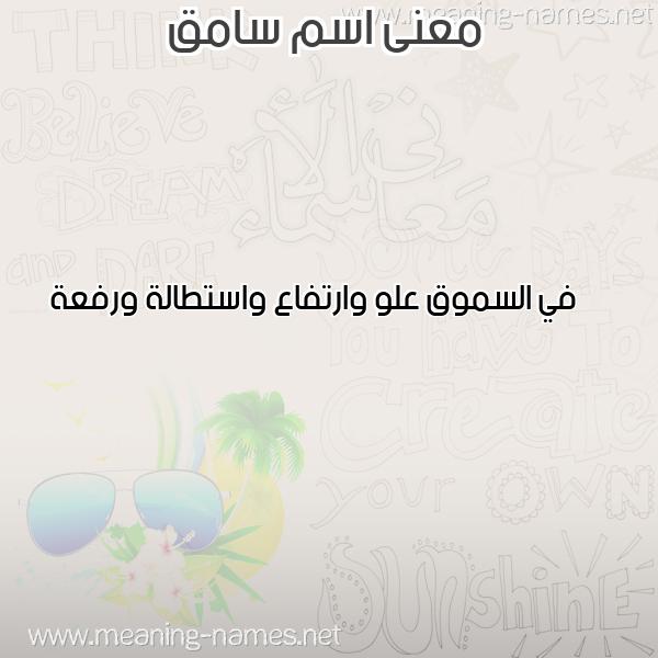 صورة اسم سامق SAMQ معاني الأسماء على صورة