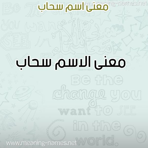 معاني الأسماء على صورة صورة اسم سحاب Shab