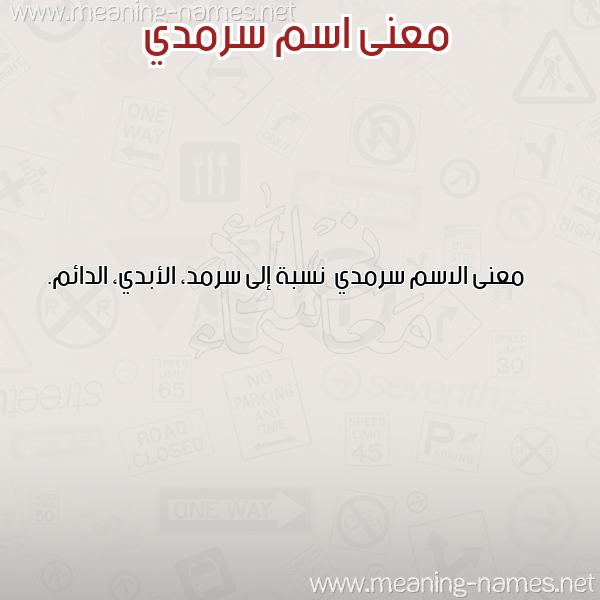 صور اسم سرمدي قاموس الأسماء و المعاني