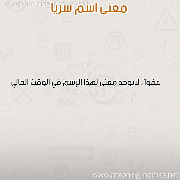 صورة اسم سريا Soraya معاني الأسماء على صورة