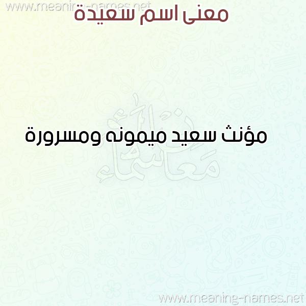 صورة اسم سعيدة Saida معاني الأسماء على صورة