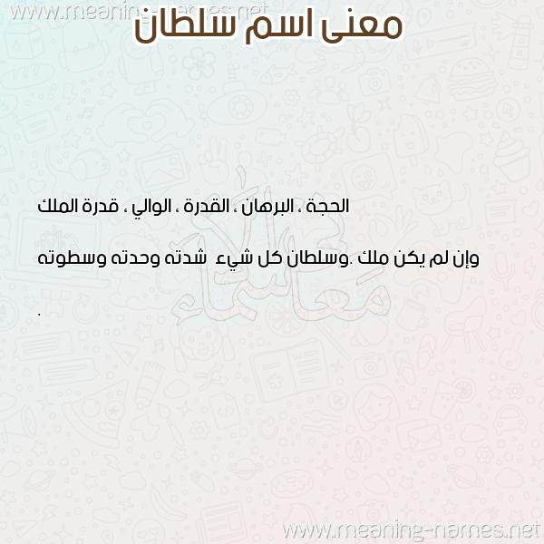 صورة اسم سلطان Soltan معاني الأسماء على صورة