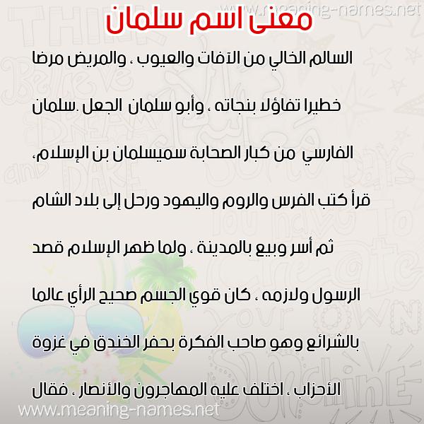 صورة اسم سلمان Salman معاني الأسماء على صورة