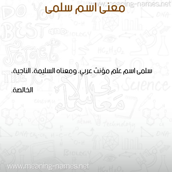 صورة اسم سلمى Salma معاني الأسماء على صورة