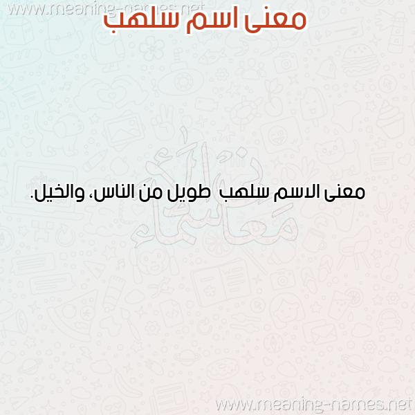 معاني الأسماء على صورة صورة اسم سلهب Slhb