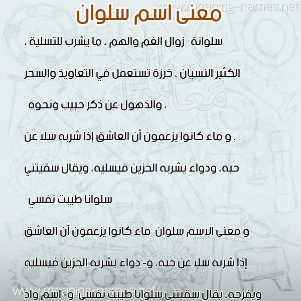 صورة اسم سلوان Slwan معاني الأسماء على صورة