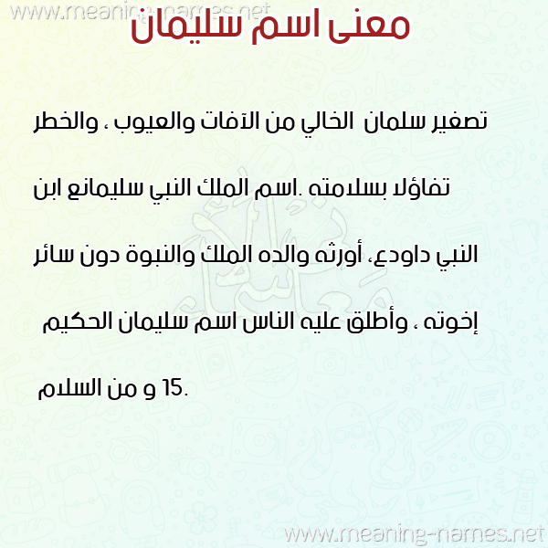 صورة اسم سليمان Sliman معاني الأسماء على صورة