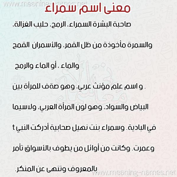 صورة اسم سمراء Smraa معاني الأسماء على صورة