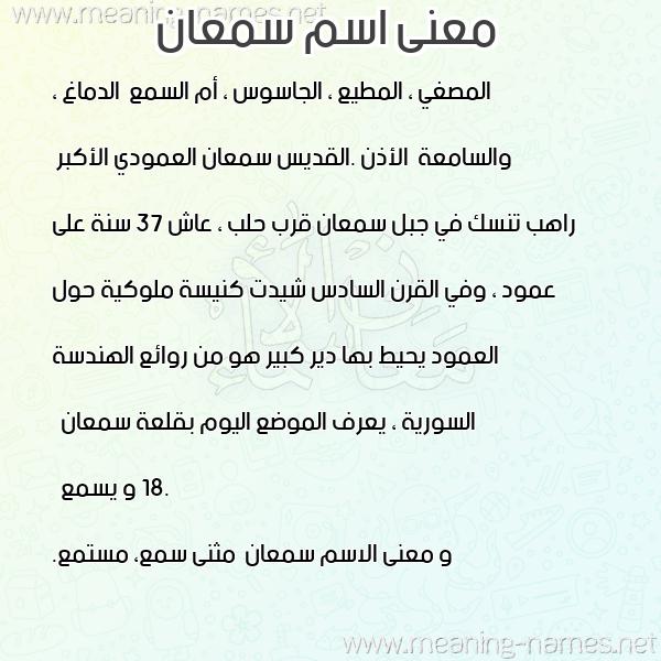 صورة اسم سمعان Smaan معاني الأسماء على صورة