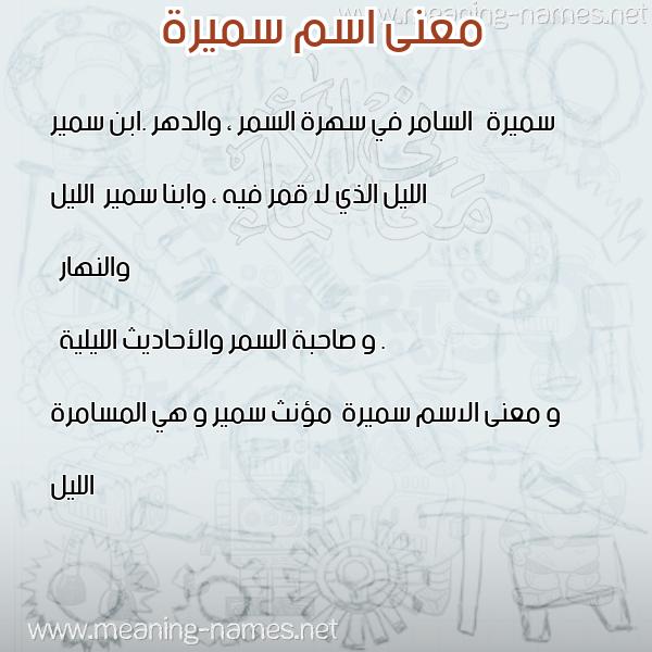 صورة اسم سميرة Samira معاني الأسماء على صورة