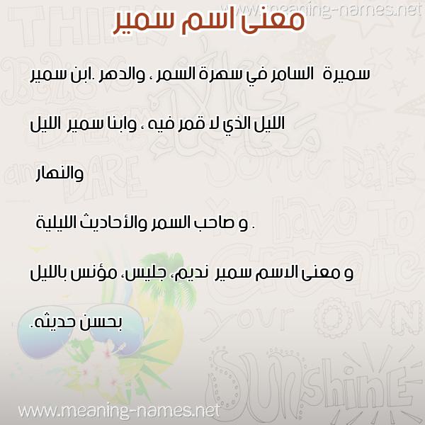 صورة اسم سمير Samir معاني الأسماء على صورة