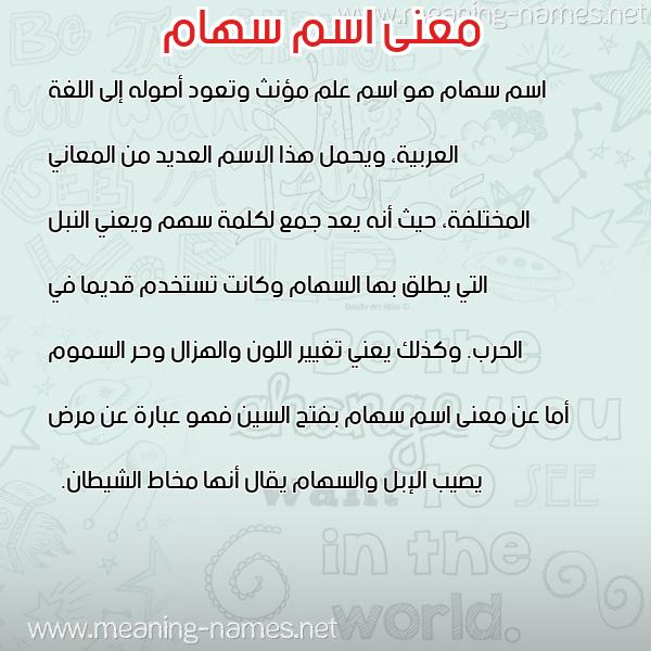 صورة اسم سهام Seham معاني الأسماء على صورة