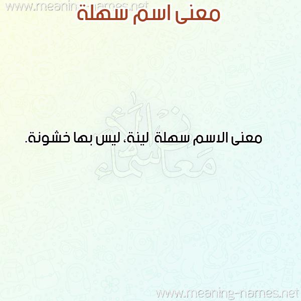 صورة اسم سهلة Sahla معاني الأسماء على صورة