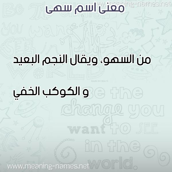 صورة اسم سهى Soha معاني الأسماء على صورة