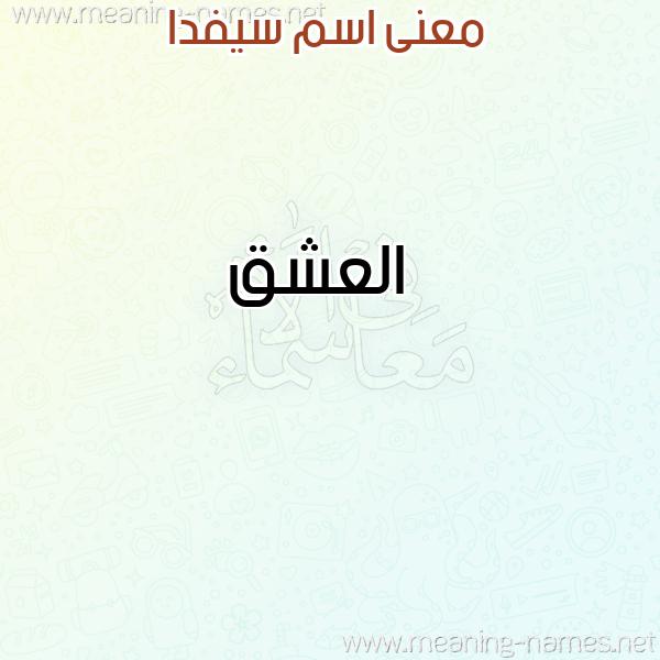 صورة اسم سيفدا Sedfa معاني الأسماء على صورة