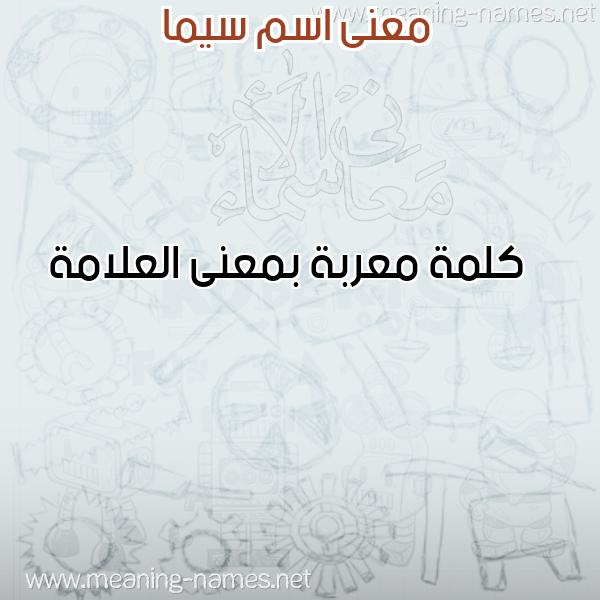 صورة اسم سيما Simagine معاني الأسماء على صورة