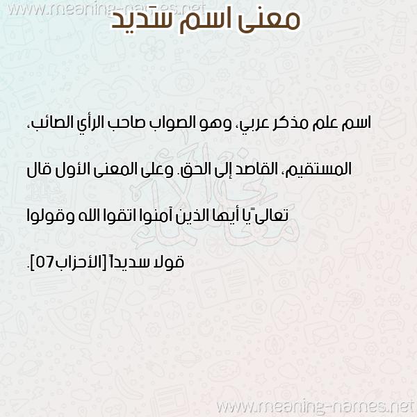 صورة اسم سَديد SADID معاني الأسماء على صورة