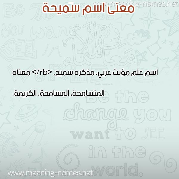 صورة اسم سَميحة SAMIHa معاني الأسماء على صورة