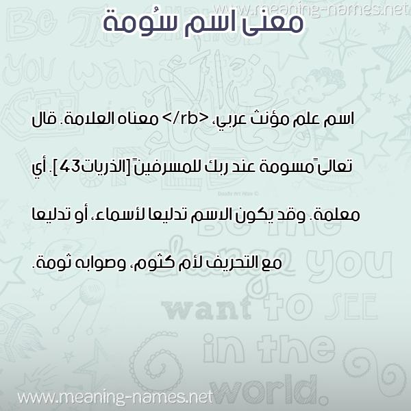 معاني الأسماء على صورة صورة اسم سُومة SOOMH