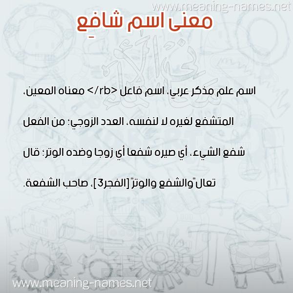 معاني الأسماء على صورة صورة اسم شافِع SHAFEA