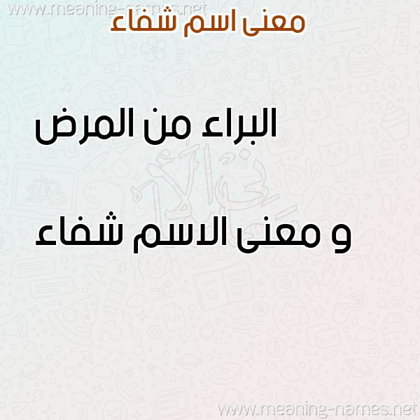 صورة اسم شفاء Sehfaa معاني الأسماء على صورة
