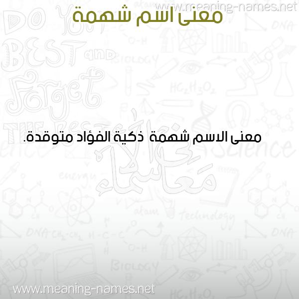 صورة اسم شهمة Shhmh معاني الأسماء على صورة