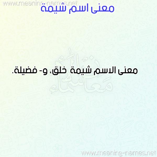 صورة اسم شيمة Shymh معاني الأسماء على صورة