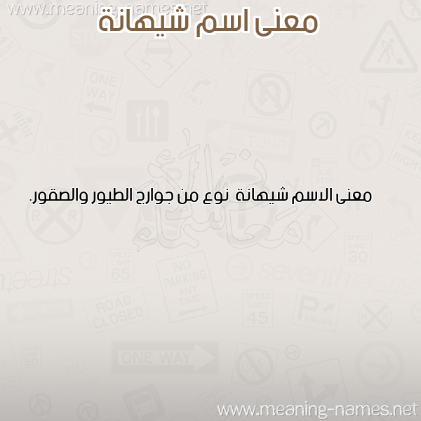 صورة اسم شيهانة Shyhanh معاني الأسماء على صورة