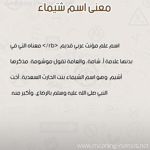صورة اسم شَيماء Shimaa معاني الأسماء على صورة