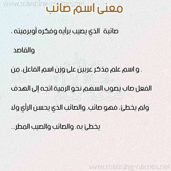 صورة اسم صائب SAEB معاني الأسماء على صورة