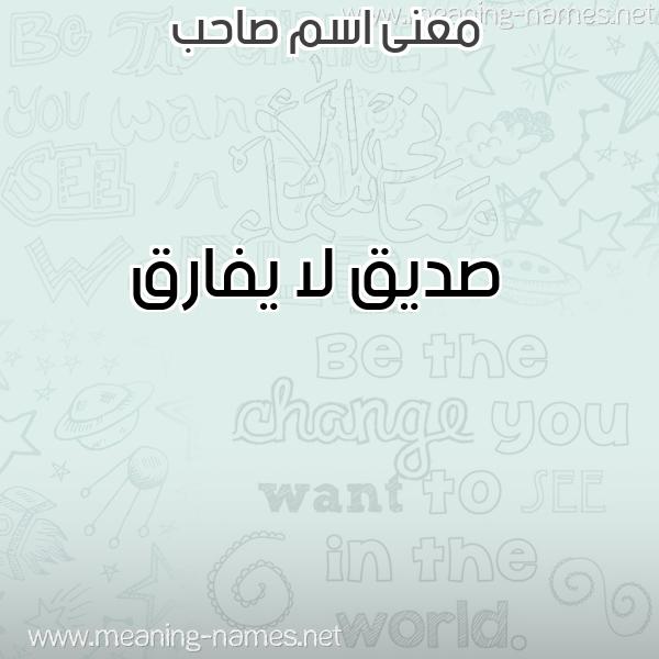 صورة اسم صاحب SAHB معاني الأسماء على صورة