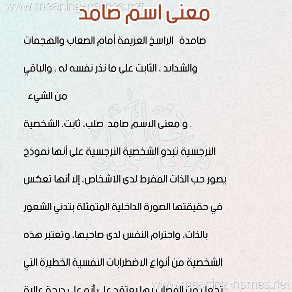صورة اسم صامد Samd معاني الأسماء على صورة