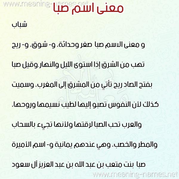 صورة اسم صبا Sba معاني الأسماء على صورة