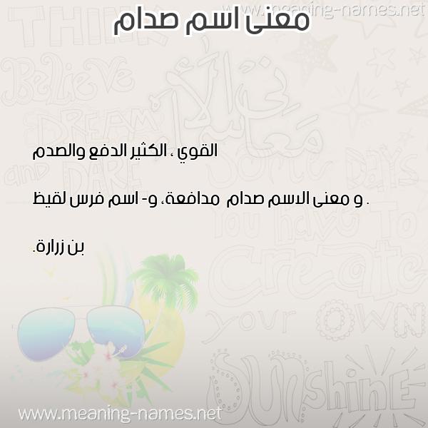 صورة اسم صدام Sdam معاني الأسماء على صورة