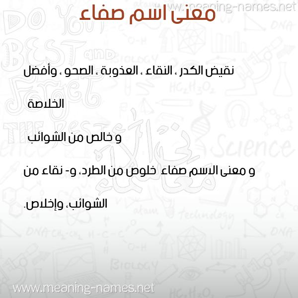 صورة اسم صفاء Sfaa معاني الأسماء على صورة