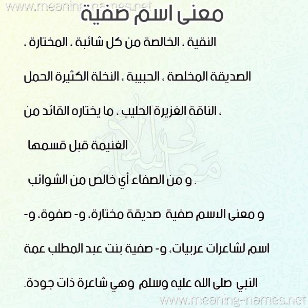 صورة اسم صفية Safia معاني الأسماء على صورة