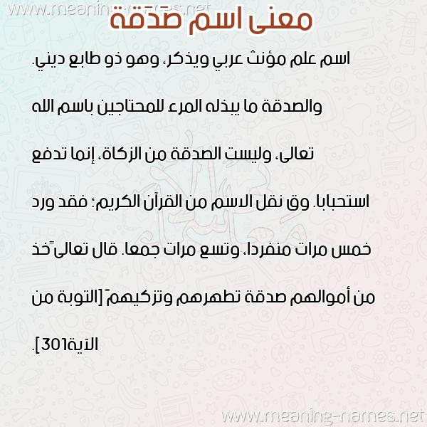 صورة اسم صَدَقة SADAQH معاني الأسماء على صورة