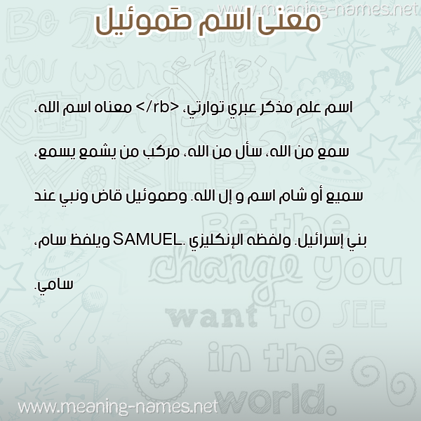 معاني الأسماء على صورة صورة اسم صَموئيل Samoiel