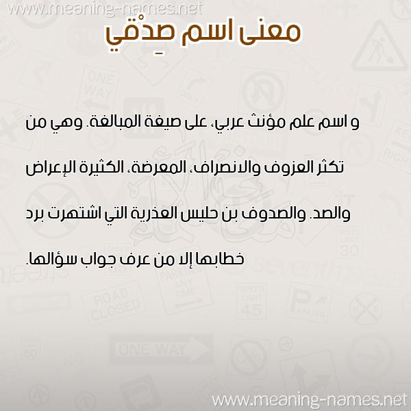 صور اسم ص د قي قاموس الأسماء و المعاني